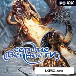 Сердце вечности / heart of eternity (2009) pc