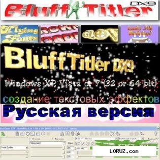 BluffTitler DX9 iTV v8.2.0.1 Rus Portable