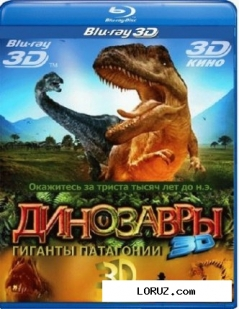 IMAX. Динозавры: Гиганты Патагонии 3D / IMAX. Dinosaurs: Giants of Patagonia 3D (2007) 3D (HSBS) / BDRip (1080p)