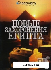 Новые Захоронения Египта / Egypts New Tomb Revealed (2006) DVDRip