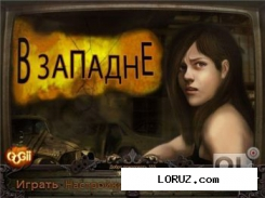 В западне/Trapped: The Abduction (2010/PC/Rus)