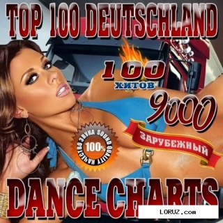 Dance charts top100 deutschland [зарубежный] (2014) mp3