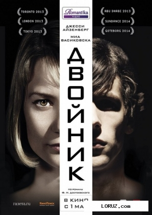 Двойник / the double (2013) hdtvrip / hdrip