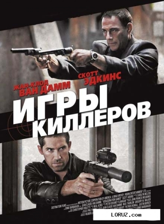 Игры киллеров / assassination games (2011) dvdrip | лицензия