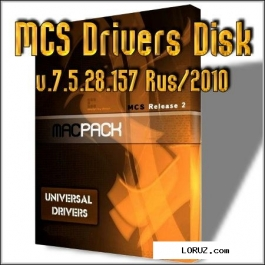 Mcs drivers disk v.7.5.28.157 rus/2010